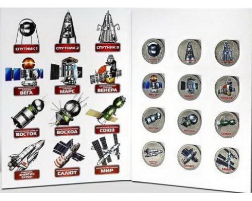 БЕЗ СКИДКИ Набор из 12 монет 1 рубль Россия Космические аппараты СССР