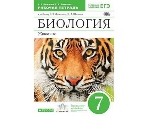 Рабочая тетрадь Биология 7 класс Латюшин