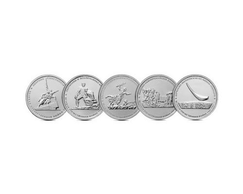 Набор из 5 монет 5 рублей Россия Крым + Севастополь 2015 /БЕЗ СКИДКИ/