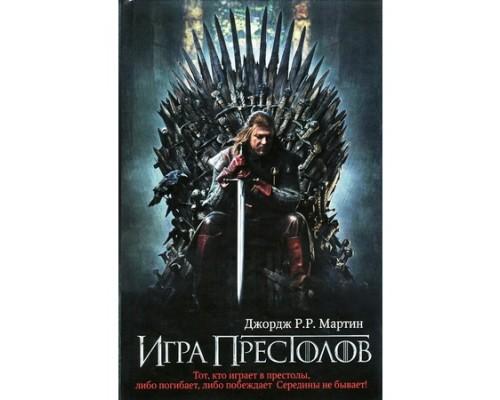 Дж.Мартин Игра престолов (кинообложка)