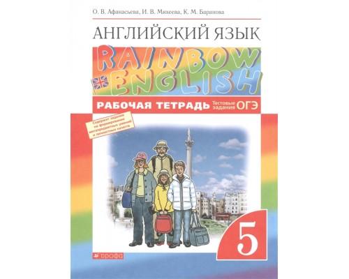 Рабочая тетрадь Английский язык 5 класс Rainbow English Афанасьева +CD ВЕРТИКАЛЬ