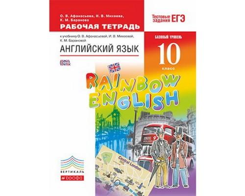 Рабочая тетрадь Английский язык 10 класс Rainbow English Афанасьева