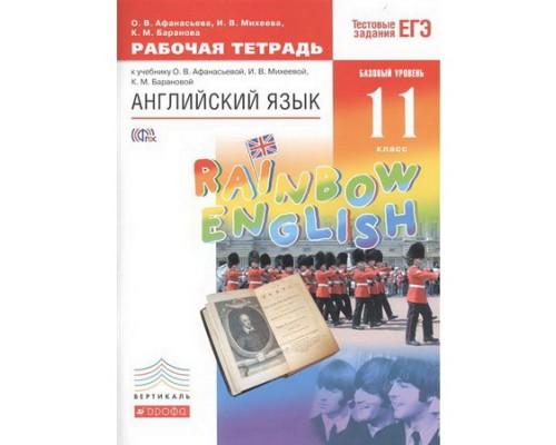 Рабочая тетрадь Английский язык 11 класс Rainbow English Афанасьева