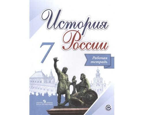 Рабочая тетрадь История России 7 класс Торкунов, Данилов ФГОС