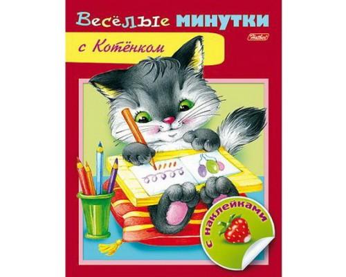 Веселые минутки с Котенком с наклейками