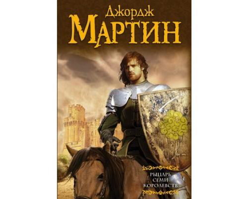 Дж.Мартин Рыцарь Семи Королевств