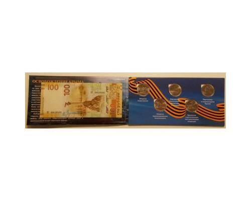 Набор из 5 монет + Банкнота Крым/Севастополь 2015 в планшете /БЕЗ СКИДКИ/