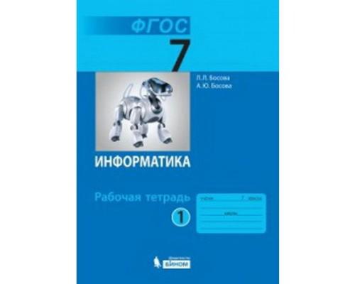 Рабочая тетрадь Информатика 7 класс2 тома (комплект) Босова