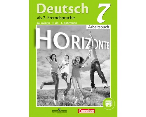 Рабочая тетрадь Немецкий язык 7 класс Аверин