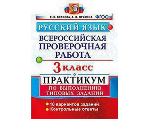 ВПР Русский язык 3 класс Практикум Волкова ФГОС