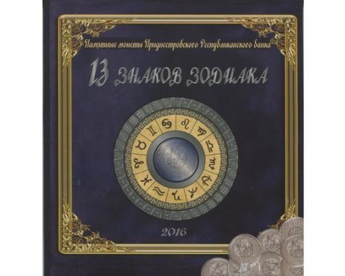 Альбом для монет Приднестровье Знаки зодиака /БЕЗ СКИДКИ/