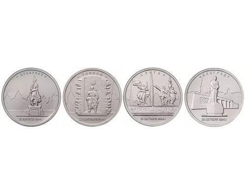 Набор из 4 монет 5 Рублей Россия Города - Столицы №2 (Талин, Бухарест, Рига, Белград) /БЕЗ СКИДКИ/