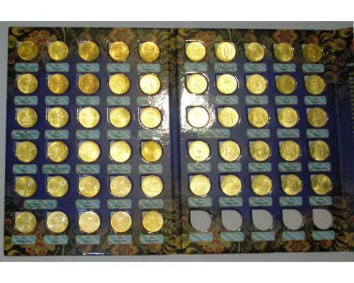 Набор из 55 монет 10 рублей Росссия ГВС (2200) /БЕЗ СКИДКИ/