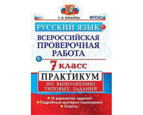 ВПР Русский язык 7 класс. Практикум Потапова ФГОС
