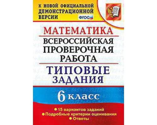 ВПР Математика 6 класс. 15 вариантов Ахременкова ФГОС