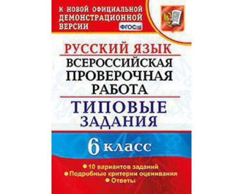 ВПР Русский язык 6 класс 10 вариантов Груздева ФГОС