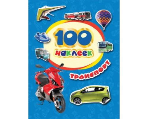 100 наклеек Транспорт