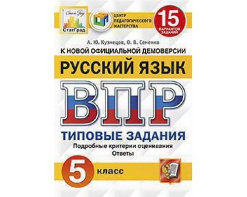 ВПР Русский язык 5 класс 15 вариантов Кузнецов ФГОС