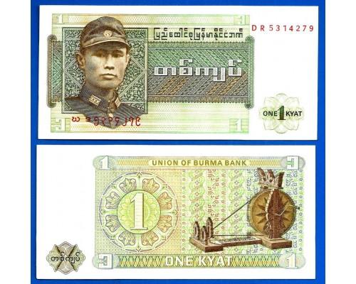 БЕЗ СКИДКИ Банкнота 1 кьят Бирма 1972 KR
