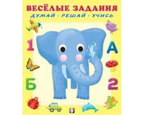 Веселые задания Думай.Решай.Учись Слон