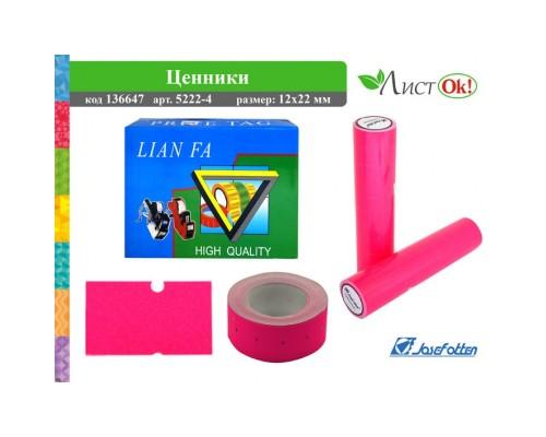 Этикет-лента 12х22мм, 500 штук, розовая флуоресцентная