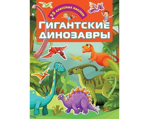 55 классных наклеек Гигантские динозавры