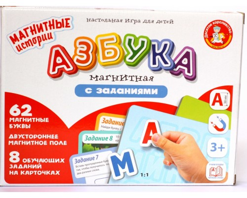 Азбука магнитная с заданиями 04020