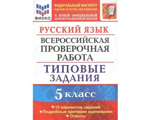 ВПР РУС.ЯЗ. 5КЛ. 15 ВАРИАНТОВ Дощинский