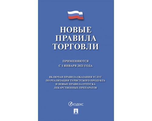 Правила торговли НОВЫЕ 2021 Сб.норм.прав.актов Проспект