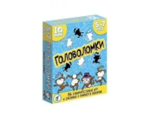 IQ Box. Головоломки. 5-7 лет