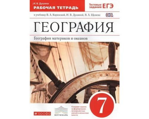 Рабочая тетрадь География 7 класс Душина Коринская
