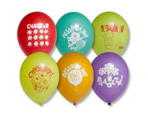 """Воздушные шары Поздравления 12"""" 1шт."""