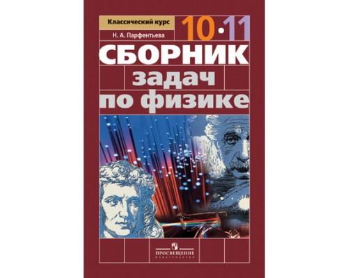 Физика Сборник заданий 10-11 классы